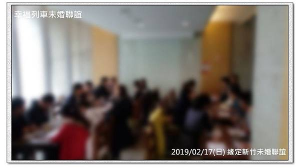 20190217緣定新竹未婚聯誼活動2.jpg
