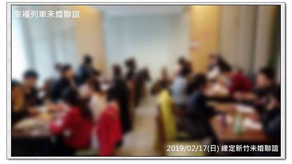 20190217緣定新竹未婚聯誼活動1.jpg