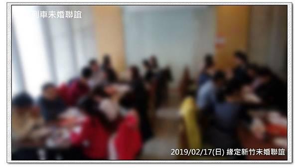 20190217緣定新竹未婚聯誼活動7.jpg