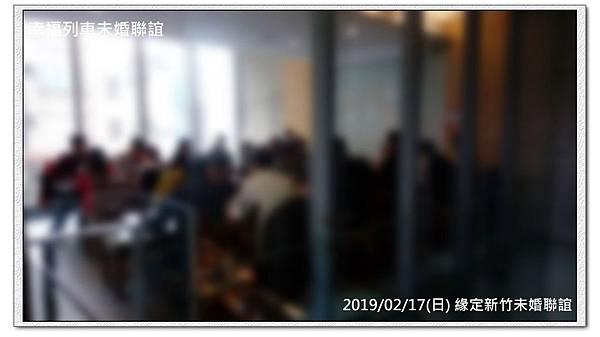 20190217緣定新竹未婚聯誼活動3.jpg