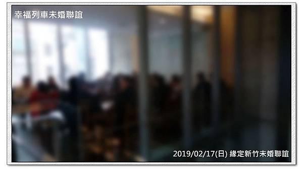 20190217緣定新竹未婚聯誼活動9.jpg