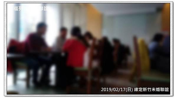 20190217緣定新竹未婚聯誼活動6.jpg