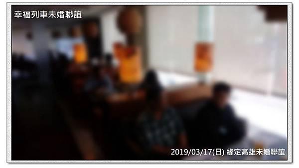 20190317緣定高雄未婚聯誼活動5.jpg
