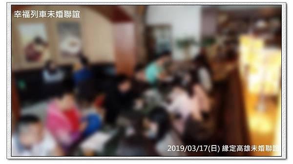 20190317緣定高雄未婚聯誼活動3.jpg