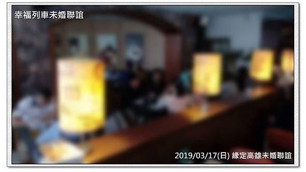 20190317緣定高雄未婚聯誼活動2.jpg