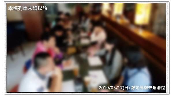 20190317緣定高雄未婚聯誼活動1.jpg