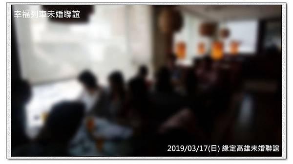 20190317緣定高雄未婚聯誼活動4.jpg