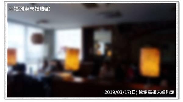 20190317緣定高雄未婚聯誼活動6.jpg