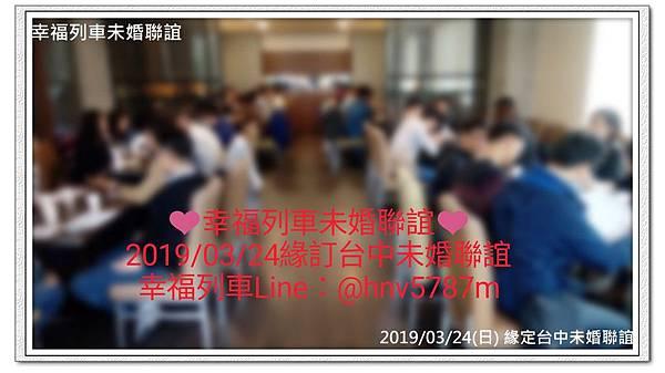 20190324緣定台中未婚聯誼活動1.jpg