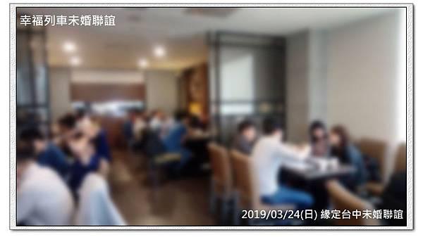 20190324緣定台中未婚聯誼活動3.jpg