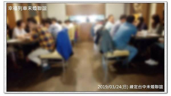 20190324緣定台中未婚聯誼活動4.jpg