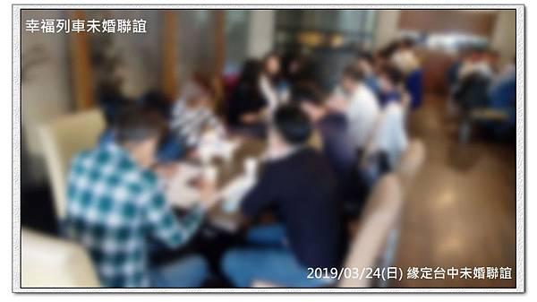 20190324緣定台中未婚聯誼活動6.jpg