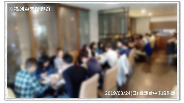 20190324緣定台中未婚聯誼活動5.jpg