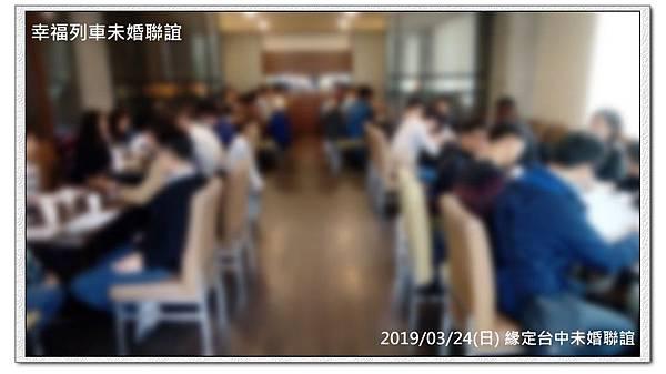 20190324緣定台中未婚聯誼活動2.jpg