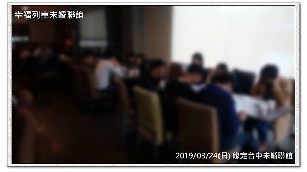 20190324緣定台中未婚聯誼活動10.jpg