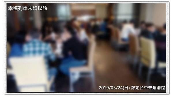 20190324緣定台中未婚聯誼活動8.jpg