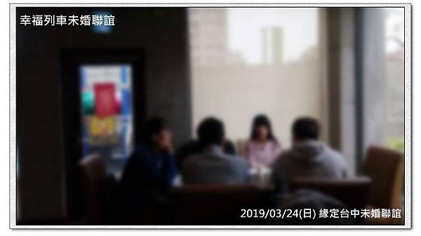 20190324緣定台中未婚聯誼活動11.jpg
