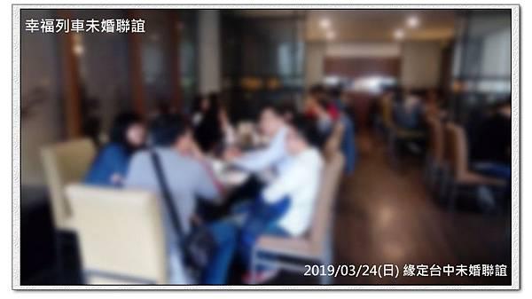 20190324緣定台中未婚聯誼活動9.jpg
