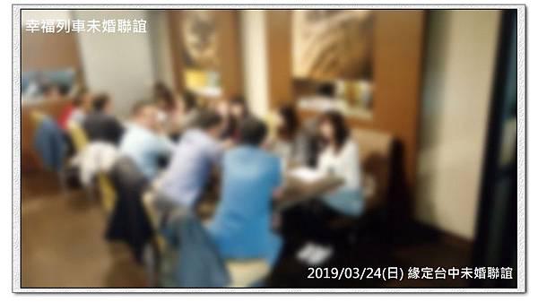 20190324緣定台中未婚聯誼活動7.jpg