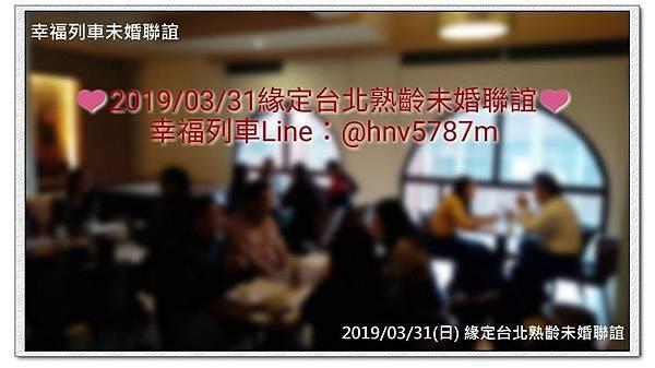 20190331緣定台北熟齡未婚聯誼活動1.jpg