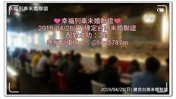 20190428緣定台南未婚聯誼活動1.jpg