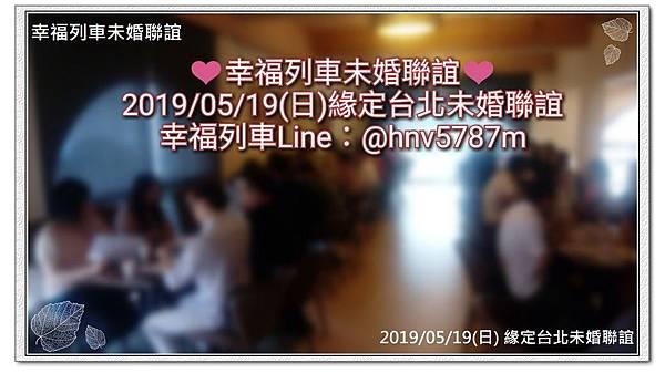 20190519緣定台北未婚聯誼活動1.jpg