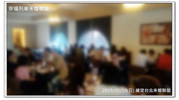 20190519緣定台北未婚聯誼活動5.jpg