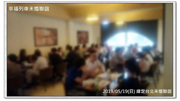 20190519緣定台北未婚聯誼活動2.jpg