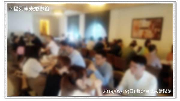 20190519緣定台北未婚聯誼活動3.jpg