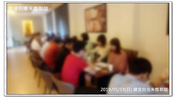 20190519緣定台北未婚聯誼活動6.jpg
