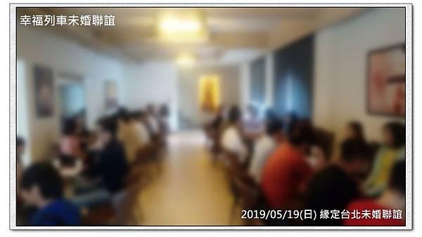 20190519緣定台北未婚聯誼活動8.jpg
