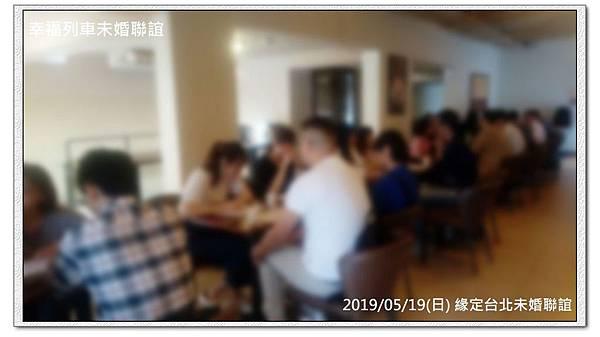 20190519緣定台北未婚聯誼活動7.jpg