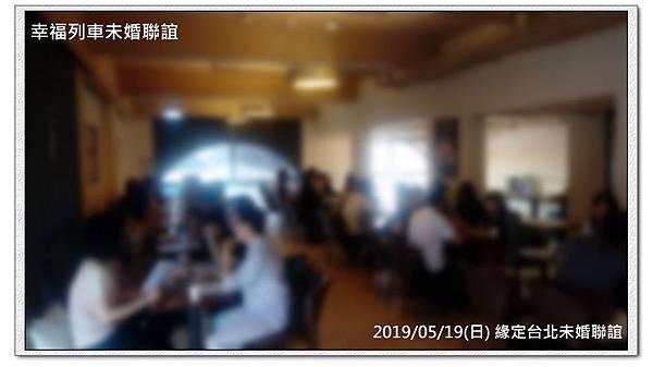 20190519緣定台北未婚聯誼活動10.jpg