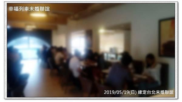 20190519緣定台北未婚聯誼活動11.jpg