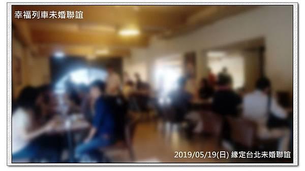 20190519緣定台北未婚聯誼活動16.jpg