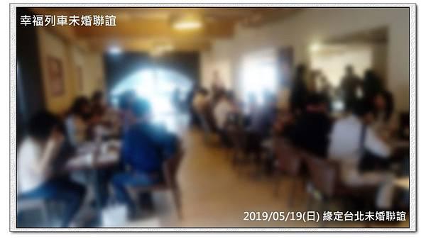 20190519緣定台北未婚聯誼活動15.jpg