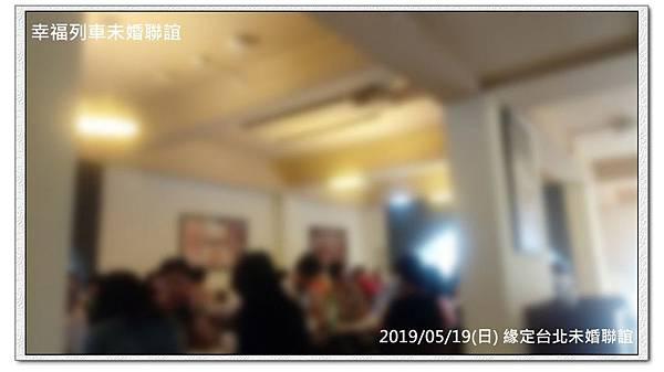 20190519緣定台北未婚聯誼活動14.jpg