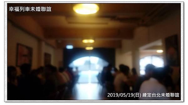 20190519緣定台北未婚聯誼活動13.jpg