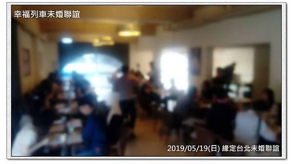 20190519緣定台北未婚聯誼活動17.jpg
