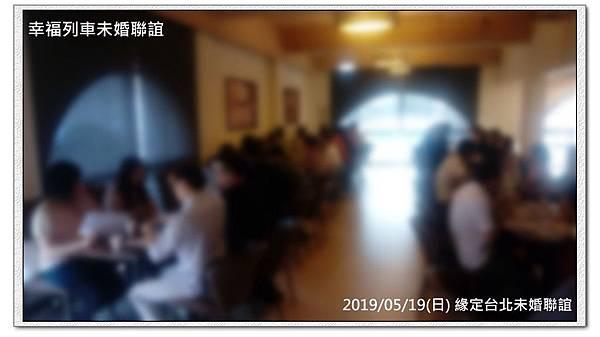 20190519緣定台北未婚聯誼活動12.jpg
