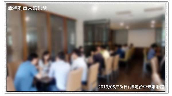 20190526緣定台中未婚聯誼活動3.jpg