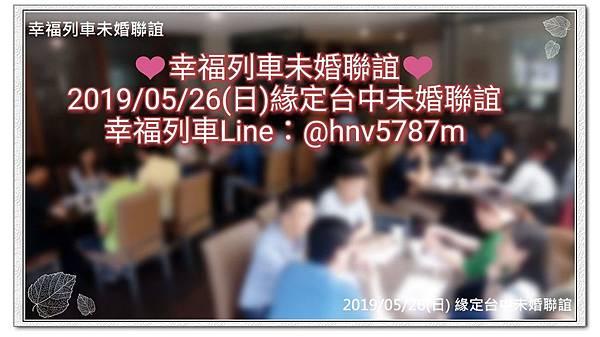 20190526緣定台中未婚聯誼活動1.jpg