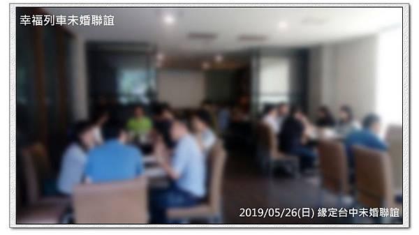 20190526緣定台中未婚聯誼活動2.jpg