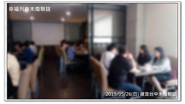 20190526緣定台中未婚聯誼活動4.jpg