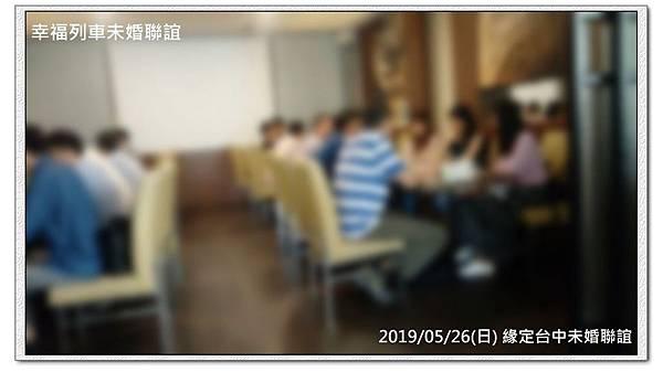 20190526緣定台中未婚聯誼活動5.jpg