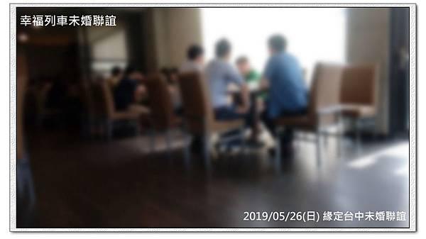 20190526緣定台中未婚聯誼活動6.jpg