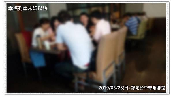 20190526緣定台中未婚聯誼活動11.jpg