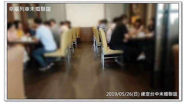 20190526緣定台中未婚聯誼活動7.jpg