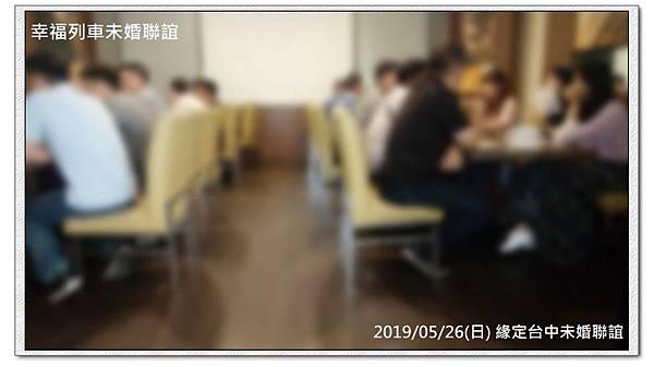 20190526緣定台中未婚聯誼活動9.jpg