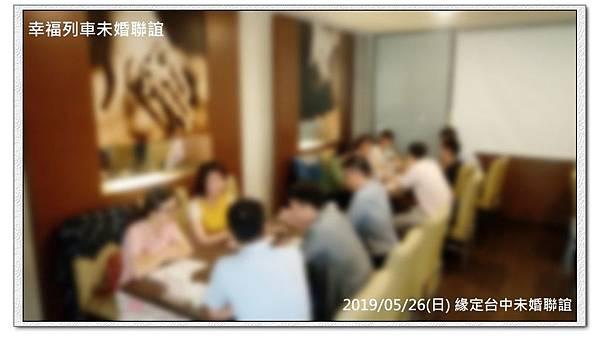 20190526緣定台中未婚聯誼活動8.jpg